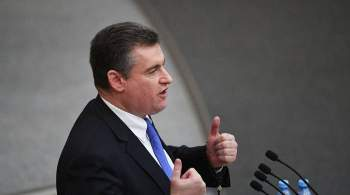 Слуцкий прокомментировал сделку США и Германии по  Северному потоку — 2