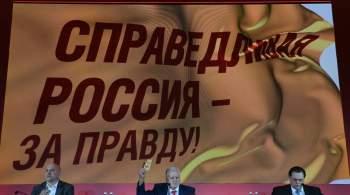 СР — За правду  отказалась подписать с ЕР соглашение за безопасные выборы