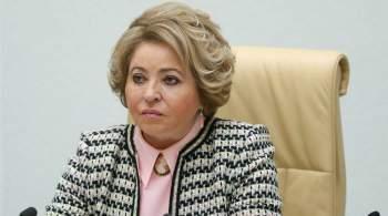Матвиенко приняла участие в открытии цифровой платформы женского бизнеса