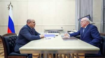 Мишустин призвал дать импульс интеграции России и Белоруссии