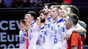 Сборная России не смогла выйти в полуфинал чемпионата Европы по волейболу