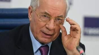 Экс-премьер Украины подсчитал, сколько продлилась бы война с Россией