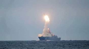 Источник сообщил о скором начале госиспытаний ракет  Циркон