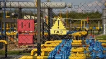 Киев пригрозил Европе потерей транзита газа через Украину