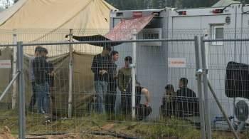 Мигранты в Литве заявили об угрозах во время интервью для получения убежища