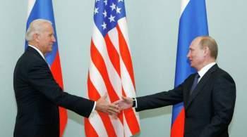 В США обозначили  необходимый шаг  на переговорах Путина и Байдена