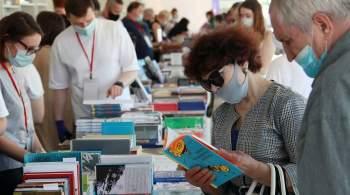 В Москве прошла церемония открытия международной книжной ярмарки