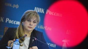 Памфилова сравнила бюллетени на выборах с иголкой в сказке про Кощея