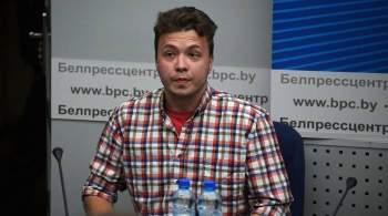 Протасевич заявил, что уважает Лукашенко за стойкость