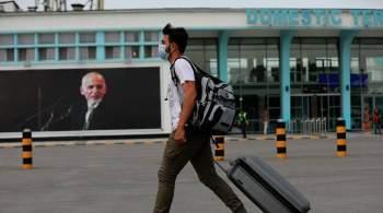 Аэропорт Кабула возобновил прием и отправку гражданских рейсов