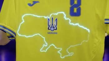 В МИДе отреагировали на решение УЕФА по форме сборной Украины