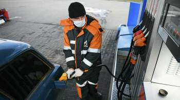 Минэнерго исключило подорожание бензина на АЗС сверх инфляции