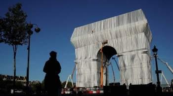 В Париже состоялось открытие инсталляции  Триумфальная арка в обертке