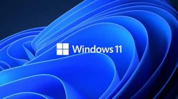 В Microsoft объявили условия бесплатного обновления до Windows 11