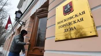 Кандидатов от КПРФ, ЛДПР и ЕР зарегистрировали на довыборы в Мосгордуму