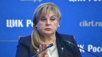 Памфилова заявила, что 8,5 тысяч бюллетеней признаны недействительными