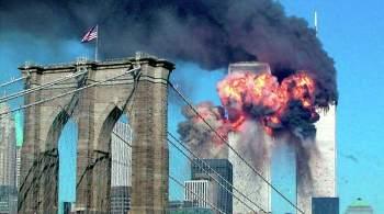 ФБР опубликовало рассекреченный документ по терактам 11 сентября