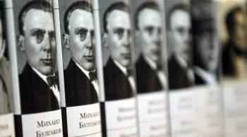 Эксперты объяснили популярность Булгакова у читателей