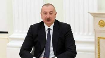 Алиев поблагодарил Путина за поставки российских вакцин