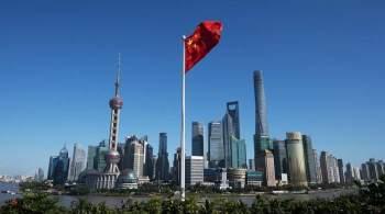 В Китае прокомментировали введенные контрмеры на санкции Евросоюза