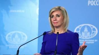 Захарова пошутила о внесении Киркорова в черный список на Украине
