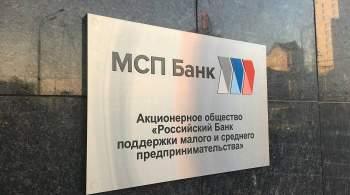 МСП Банк начинает кредитование в рамках зонтичного механизма