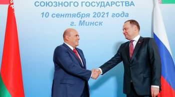 Подписано постановление по реализации договора о Союзном государстве
