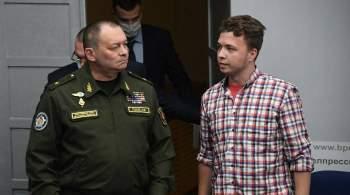 Протасевич заявил, что намерен и дальше сотрудничать со следствием