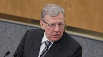 Кудрин предложил дать регионам больше финансовой самостоятельности
