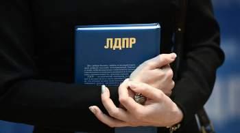 Источник в ЛДПР сообщил, кто возглавит список партии на выборах в Госдуму