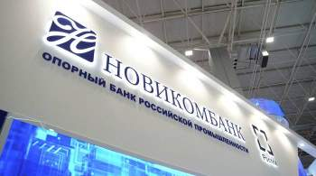 Новикомбанк профинансирует кооперацию по производству ПД-14