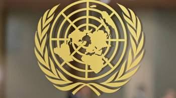 В ООН изучают письмо от Гаити с просьбой направить войска