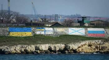 На Украине предложили план  уничтожения  кораблей РФ в Черном море