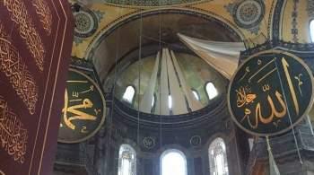 Комитет ЮНЕСКО призвал Турцию представить отчет об охране Айя-Софии