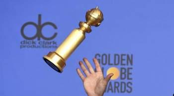 Премия  Золотой глобус  анонсировала реформы после отмены телетрансляции