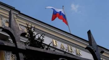 Банкир назвал  потолок  роста ключевой ставки Банка России