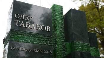 На Новодевичьем кладбище открыли памятник Табакову