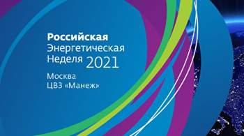Руководители зарубежных государств направили приветствия в адрес РЭН-2021