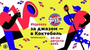 Опубликован лайн-ап 19-го сезона джаза в Крыму