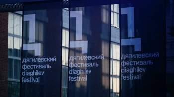 Дягилевский фестиваль открылся в Перми