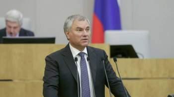 Володин прокомментировал надругательства над могилами павших в войне