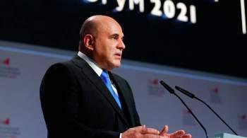 Мишустин призвал максимально снизить тарифы на роуминг с Белоруссией