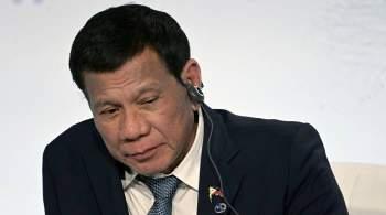 Президент Филиппин отложил отмену военного договора с США