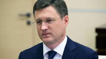 Новак рассказал, когда в России завершат ускоренную догазификацию