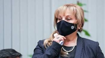 Памфилова рассказала о жалобах на принуждение к голосованию