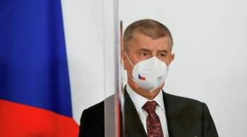 Премьер Чехии Бабиш призвал страны ЕС высылать российских дипломатов