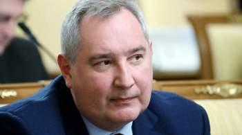 Рогозин раскрыл подробности запуска нового модуля к МКС